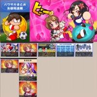 パワサカまとめ 矢部坂速報 | パワフルサッカー攻略ブログ