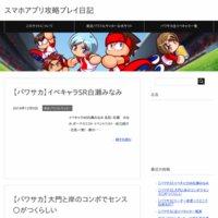 スマホアプリ攻略プレイ日記